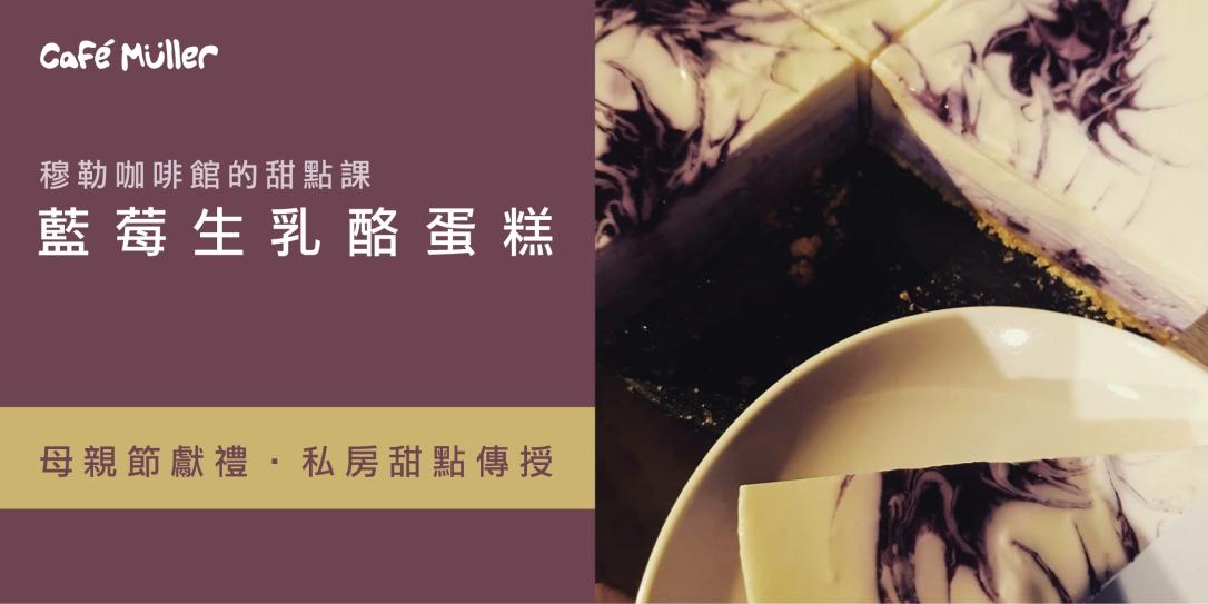 2018藍莓生乳酪蛋糕banner